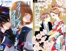 漫画『クイーンズ・クオリティ』11巻&『青楼オペラ』最終12巻発売