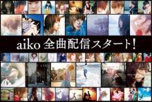 aiko、全414曲サブスク解禁「聴いていただける機会がたくさん増えたら」