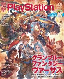 ゲーム誌『電撃PlayStation』定期刊行終了 「状況・あり方の変化」で25年の歴史に幕