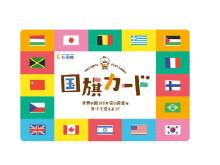 七田式フラッシュカード「国旗カード」がリニューアルして発売中!