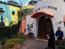 三鷹の森ジブリ美術館、臨時休館 新型コロナウイルス感染拡大を防ぐため