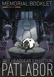 機動警察パトレイバー the Movie 4DXを4/17(金)より上映決定!! 【アニメニュース】
