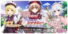 ゲームアプリ『東方キャノンボール』2月25日(火)15時より「プリズムリバー・ラプソディーピックアップ召喚」を開催! 【アニメニュース】