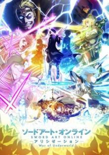 『SAO アリシゼーション War of Underworld』2ndクール放送情報公開! 【アニメニュース】