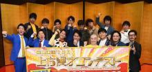 『第50回NHK上方漫才コンテスト』延期