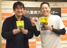 東野幸治、吉本芸人本を書いた訳「ダメなところもあるけど…」 テレ東・佐久間氏と白熱トーク