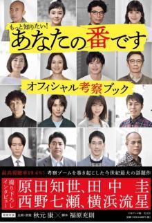 『あな番』公式考察ブック発売 メイン4人インタビュー、秋元康氏×脚本家対談など収録