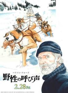 「銀牙」シリーズの漫画家・高橋よしひろ氏、ハリソン・フォード描く