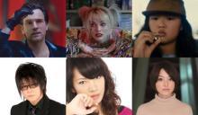 『ハーレイ・クインの覚醒』吹替版に東條加那子、森川智之、花澤香菜
