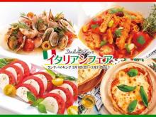 沖縄で食べる本格イタリアン!「ホテルJALシティ那覇」のランチバイキング