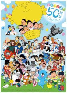 アニメ『サザエさん』制作のエイケン、創立50周年記念の展覧会開催 4月から京都、大阪、横浜で