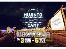 昼はイベント&夜は映画観賞!和歌山県の無人島で野外シネマフェス開催
