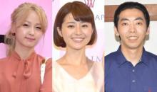 有名人2月の結婚まとめ Dream Amiが『テラハ』半さんと、鈴木ちなみ、柄本時生も