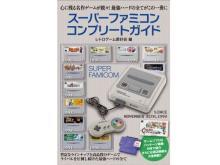 永久保存版!全ソフトを網羅した「スーパーファミコンコンプリートガイド」