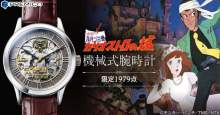名シーンの数々が鮮やかに甦る… 『ルパン三世 カリオストロの城』公開40周年を記念した 機械式腕時計が、プレミコから登場! 【アニメニュース】