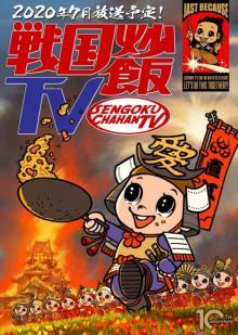 歴史バラエティー『戦国鍋TV』スタッフで新番組、7月放送開始
