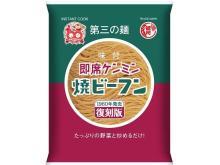 1964年東京五輪時の味とパッケージを再現した「復刻版ケンミン焼ビーフン」