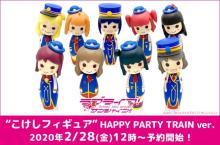 ラブライブ!サンシャイン!! こけしフィギュア HAPPY PARTY TRAIN ver. 予約販売開始! 【アニメニュース】