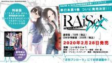 RAISE A SUILEN結成秘話を描くコミカライズ『RAiSe! The story of my music』待望の1巻が本日2月28日(金)発売!!! 【アニメニュース】