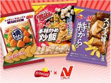 ニチレイの冷凍食品「唐揚げ」「炒飯」「焼きおにぎり」がスナック菓子に!