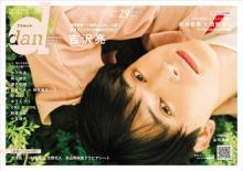 吉沢亮、春らしさ満点のグラビア「もっと僕のこういう顔も知ってもらえたらいいな」