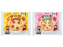 """親子で楽しくピザ作り!""""クリスピー""""と""""もちもち""""のミニピザ生地が登場"""