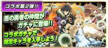 TVアニメ『盾の勇者の成り上がり』と、ゲームアプリ『モンスターコレクト』のコラボが実現! 【アニメニュース】