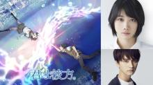 松本穂香、池袋舞台の『君は彼方』でアニメ映画初主演 瀬戸利樹は声優初挑戦
