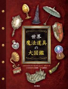 ゴーレムからホグワーツの組分け帽子まで、世にもすばらしい魔法道具を一挙公開!『世界 魔法道具の大図鑑』3/3発売。 【アニメニュース】