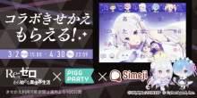ダウンロードNo.1キーボードアプリ*「Simeji」、アバターコミュニティアプリ『ピグパーティ』、アニメ『Re:ゼロから始める異世界生活』との期間限定コラボ決定! 【アニメニュース】