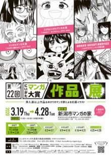 第22回にいがたマンガ大賞 作品展 【アニメニュース】