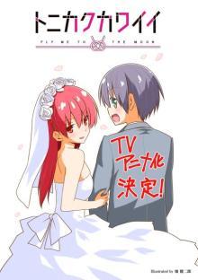 漫画『トニカクカワイイ』TVアニメ化、10月放送 新婚生活描く夫婦コメディー