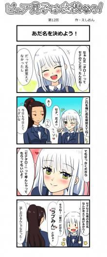 【4コママンガ】ピュア男子は女装なう!「あだ名を決めよう!」