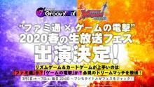 """「D4DJ Groovy Mix」&「ヴァンガード ZERO」が""""ファミ通×ゲームの電撃""""2020春の生放送フェス出演決定!記念の合同Twitterキャンペーン開催! 【アニメニュース】"""