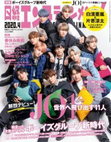 JO1『日経エンタ』23年の歴史で初の快挙 デビュー当日に表紙飾る