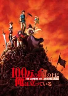 2020年10月放送予定のTVアニメ「100万の命の上に俺は立っている」キービジュアル、PV第1弾が公開!メインキャストには上村祐翔、久保田梨沙 【アニメニュース】