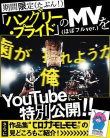 """マキシマム ザ ホルモン『カップヌードル』CM曲""""ほぼフル""""MV公開 亮君「期間限定(たぶん!)」"""