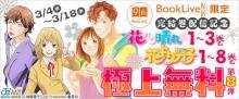 総合電子書籍ストア「BookLive!」にて、『花より男子』1~8巻、『花のち晴れ~花男 Next Season~』1~3巻を期間限定で独占無料配信! 【アニメニュース】