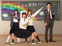女子高生の低レベルな日常は「身に覚えがある…」 ドラマ『女子無駄』コメディレベルの高さに共感の声が続々