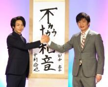 田中圭&中村倫也、生け花チャレンジで見事な協和音