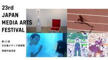 『第23回文化庁メディア芸術祭』大賞作品発表 アニメーション部門に『海獣の子供』