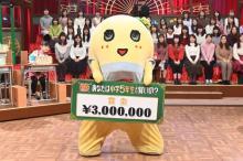"""ふなっしー、クイズ全問正解で300万円獲得 1体100万の""""梨皮""""新調に意欲「バックモニターを…」"""