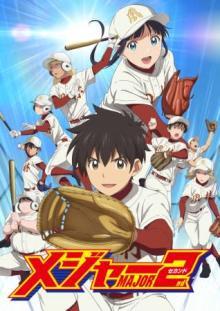 アニメ「メジャーセカンド」第2シリーズエンディングテーマはSHE'S「One」に決定! 【アニメニュース】