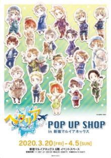 『ヘタリア World★Stars』のイベントが新宿マルイアネックスで開催決定!デフォルメAni-Artをデザインしたグッズを先行販売! 【アニメニュース】