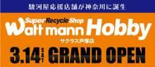 3/14(土)ワットマンホビーサクラス戸塚店オープン! 【アニメニュース】