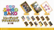 『劇場版「SHIROBAKO」』のトレーディングアクリルスタンドの受注を開始! 【アニメニュース】
