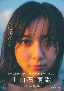 上白石萌歌、台湾で洗練された大人の色気――「写真集」初登場6位