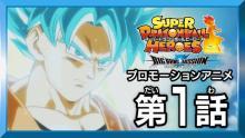 『スーパードラゴンボールヒーローズ』ビックバンミッション1弾延期!アニメは第1話の公開がスタート!! 【アニメニュース】