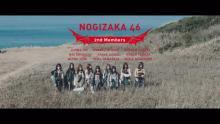 乃木坂46、2期生新曲「アナスターシャ」MV公開「考察すると涙がドバドバ」