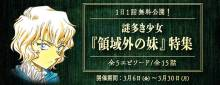 『名探偵コナン公式アプリ』にて、謎多き少女『領域外の妹』特集を実施! 【アニメニュース】